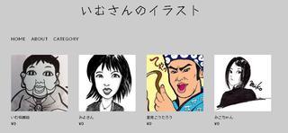 いむさんイラスト改.jpg